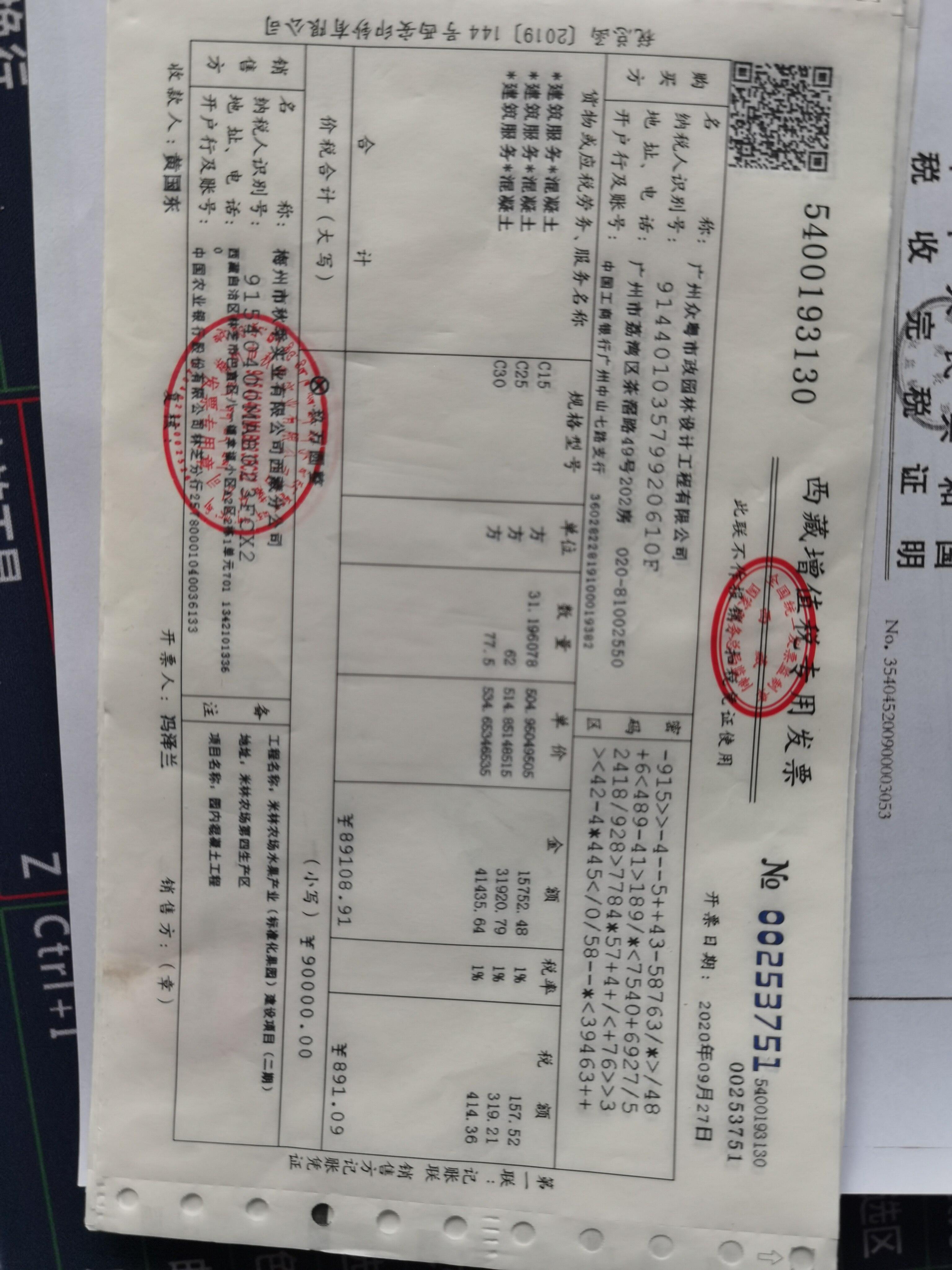 这个是我们公司给广东公司开的发票,你广东公司承接的工程
