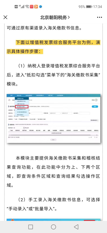 https://mp.weixin.qq.com/s/XLyVTbkN-QyzU_cp9j6FHg你好,按这个链接的说明,去勾选认证。