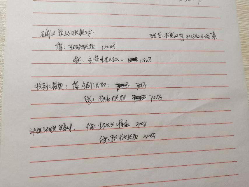 老师写错了