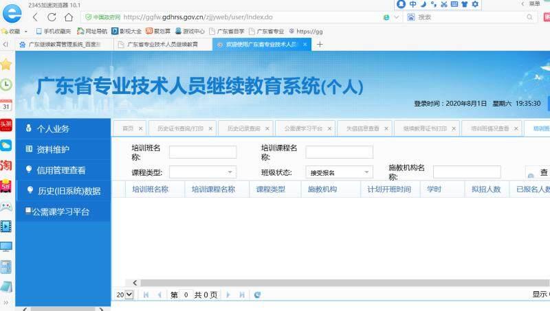 老师  这是广东省会计继续教育平台吗